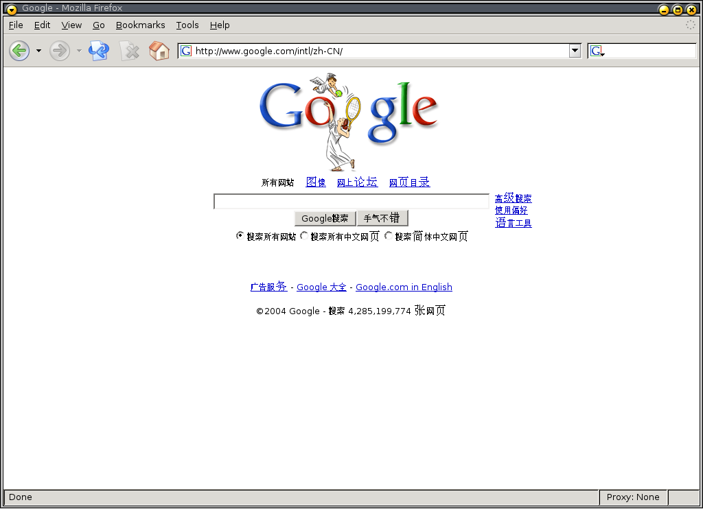 Google Search & Cache Filtering Behind China's Great Firewall - photo#42